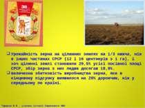 Урожайність зерна на цілинних землях на 1/3 нижча, ніж в інших частинах СРСР ...
