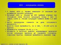 1954 – «кукурудзяна епопея» У червні 1954 р. Хрущов звернувся із закликом про...