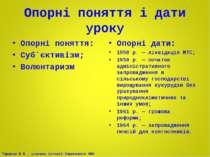 Опорні поняття і дати уроку Опорні поняття: Суб`єктивізм; Волюнтаризм Опорні ...