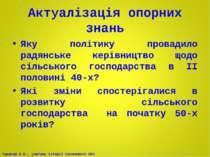 Актуалізація опорних знань Яку політику провадило радянське керівництво щодо ...