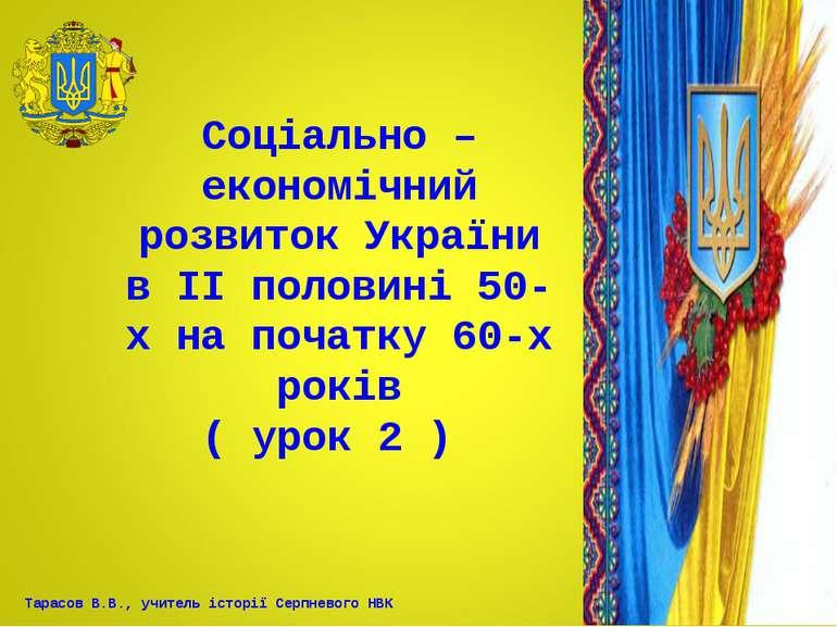 Соціально – економічний розвиток України в ІІ половині 50-х на початку 60-х р...