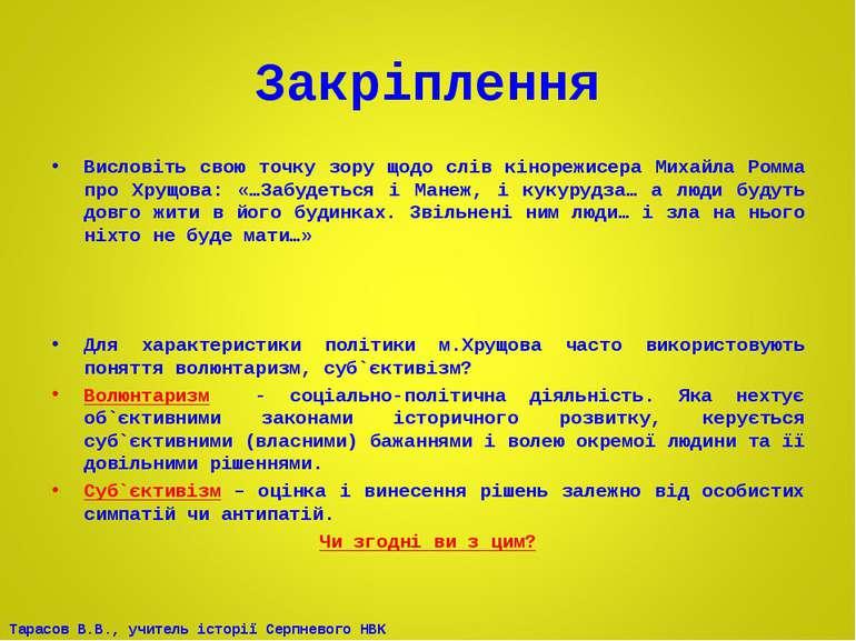 Закріплення Висловіть свою точку зору щодо слів кінорежисера Михайла Ромма пр...