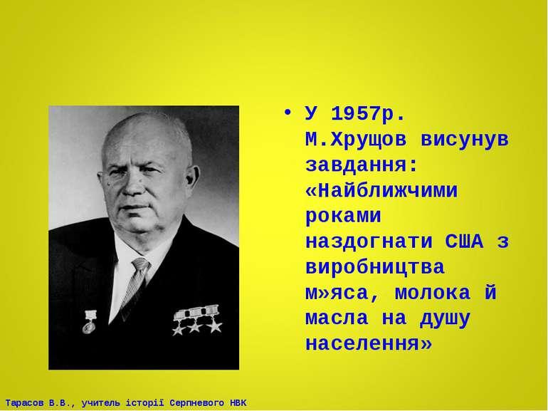 У 1957р. М.Хрущов висунув завдання: «Найближчими роками наздогнати США з виро...