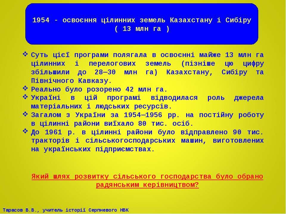 1954 - освоєння цілинних земель Казахстану і Сибіру ( 13 млн га ) Суть цієї п...