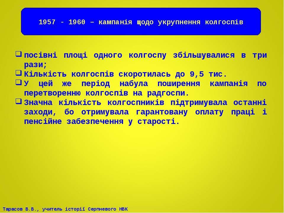 1957 - 1960 – кампанія щодо укрупнення колгоспів посівні площі одного колгосп...