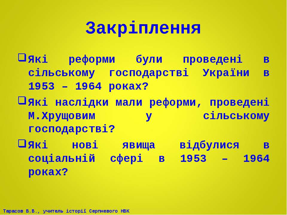 Закріплення Які реформи були проведені в сільському господарстві України в 19...