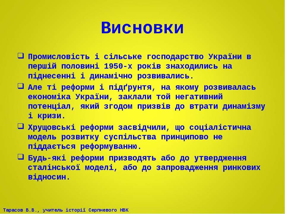 Висновки Промисловість і сільське господарство України в першій половині 1950...