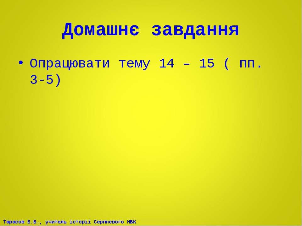 Домашнє завдання Опрацювати тему 14 – 15 ( пп. 3-5) Тарасов В.В., учитель іст...