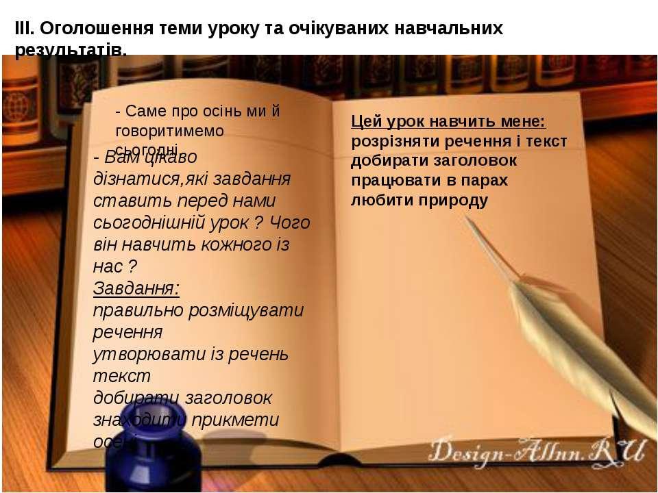 III. Оголошення теми уроку та очікуваних навчальних результатів. - Саме про о...