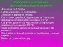 Реквізити та їх розташування в організаційно-розпорядчих документах: Державни...