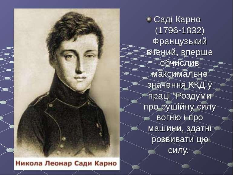 Саді Карно (1796-1832) Французький вчений, вперше обчислив максимальне значен...