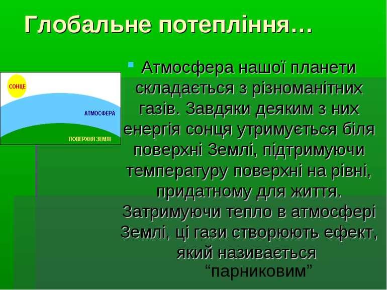 Глобальне потепління… Атмосфера нашої планети складається з різноманітних газ...