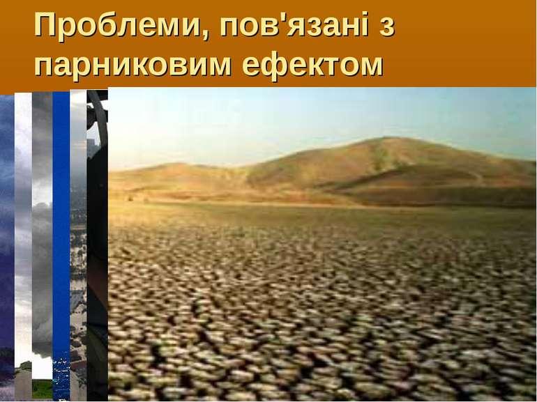 Проблеми, пов'язані з парниковим ефектом