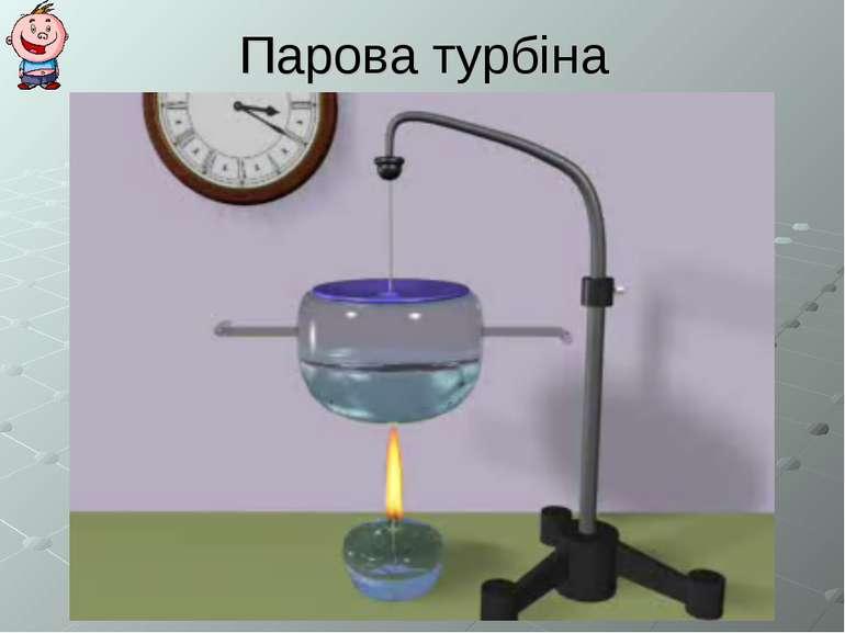 Парова турбіна
