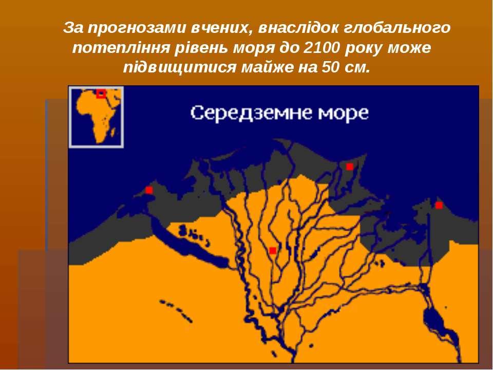 За прогнозами вчених, внаслідок глобального потепління рівень моря до 2100 ро...
