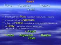 РАФТ Роль Адресат Форма Тема Виберіть для себе Роль і в цій ролі напишіть або...