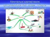 Ментальні карти(також зустрічаються такі назви : «Карти розуму» або «Інтелект...