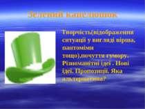 Зелений капелюшок Творчість(відображення ситуації у вигляді вірша, пантоміми ...
