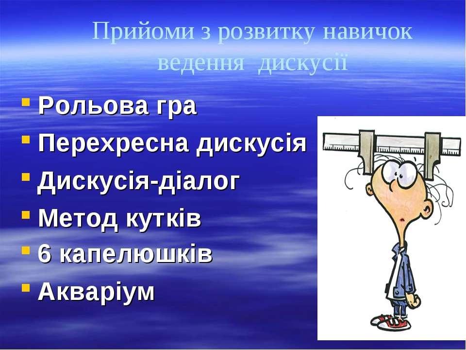 Рольова гра Перехресна дискусія Дискусія-діалог Метод кутків 6 капелюшків Акв...