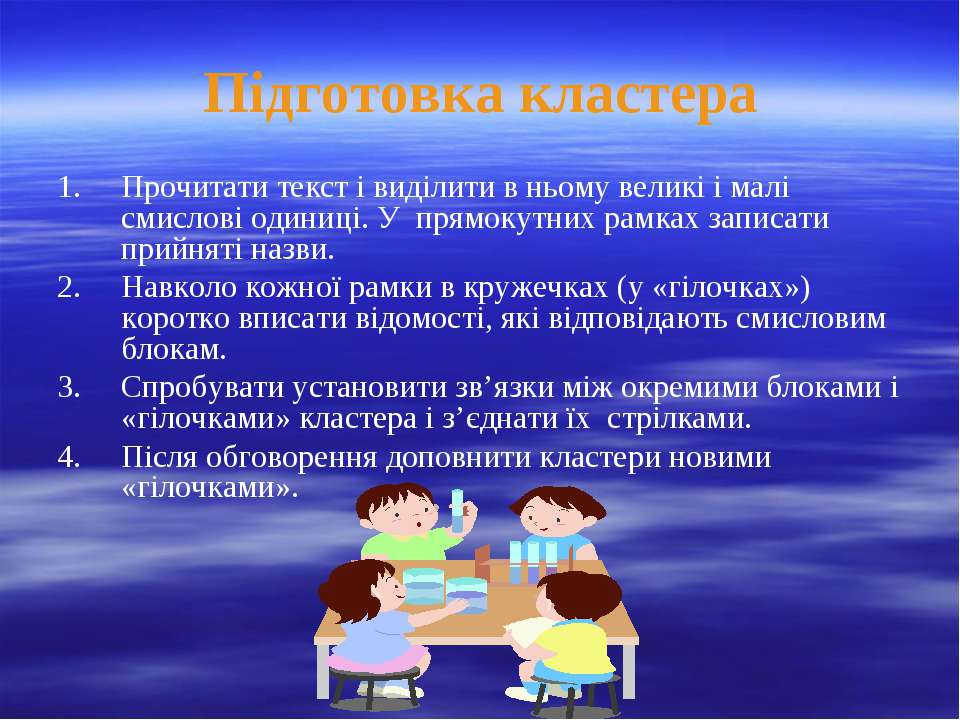 Підготовка кластера Прочитати текст і виділити в ньому великі і малі смислові...