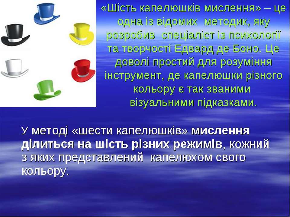 «Шість капелюшків мислення» – це одна із відомих методик, яку розробив спеціа...