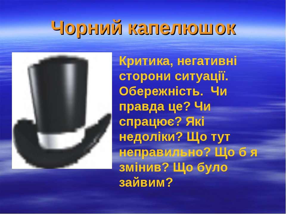 Чорний капелюшок Критика, негативні сторони ситуації. Обережність. Чи правда ...