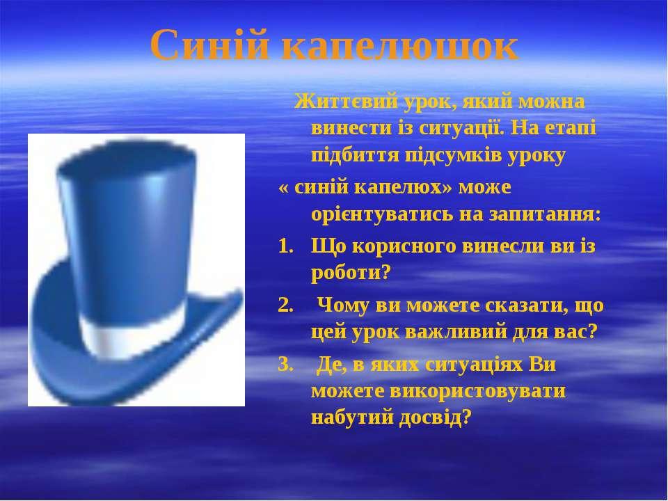 Синій капелюшок Життєвий урок, який можна винести із ситуації. На етапі підби...