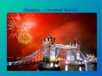 Лондон – столиця Англії.