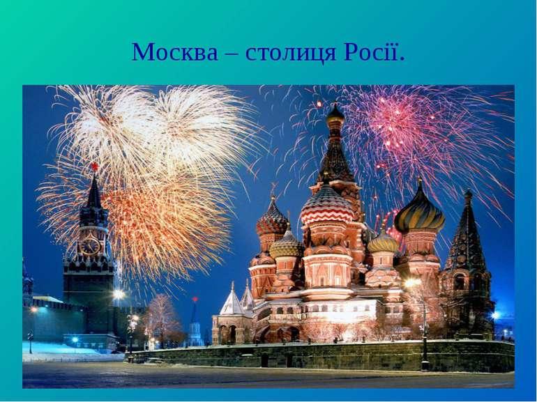 Москва – столиця Росії.