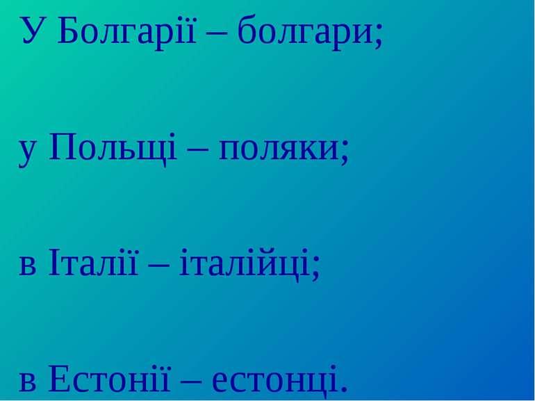 У Болгарії – болгари; у Польщі – поляки; в Італії – італійці; в Естонії – ест...