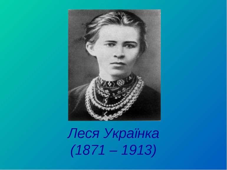 Леся Українка (1871 – 1913)