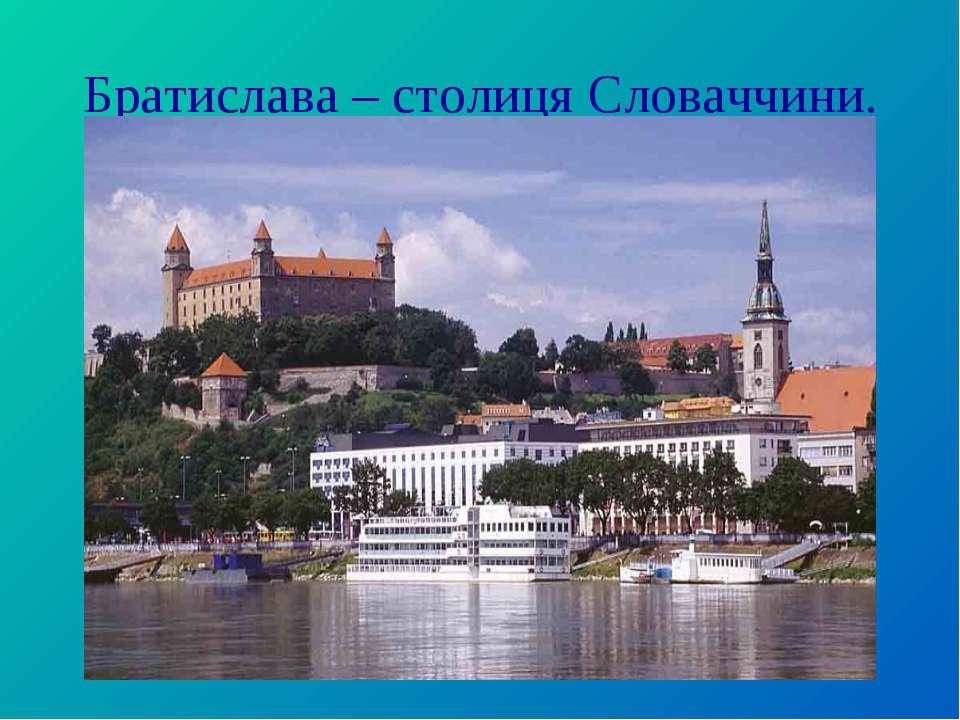 Братислава – столиця Словаччини.