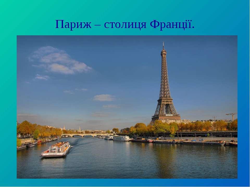 Париж – столиця Франції.