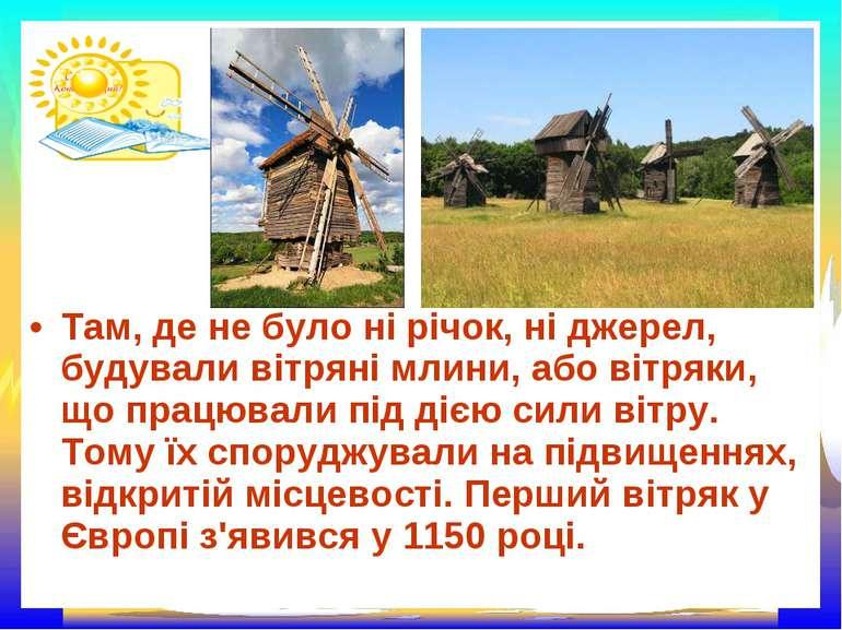 Там, де не було ні річок, ні джерел, будували вітряні млини, або вітряки, що ...