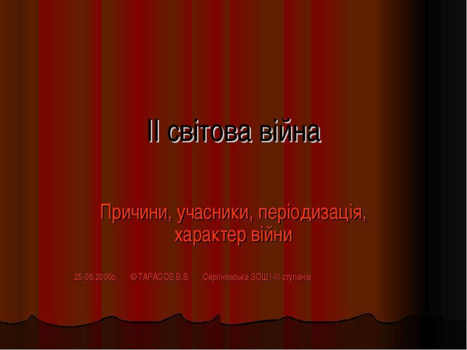 ІІ світова війна Причини, учасники, періодизація, характер війни 25.08.2006р....