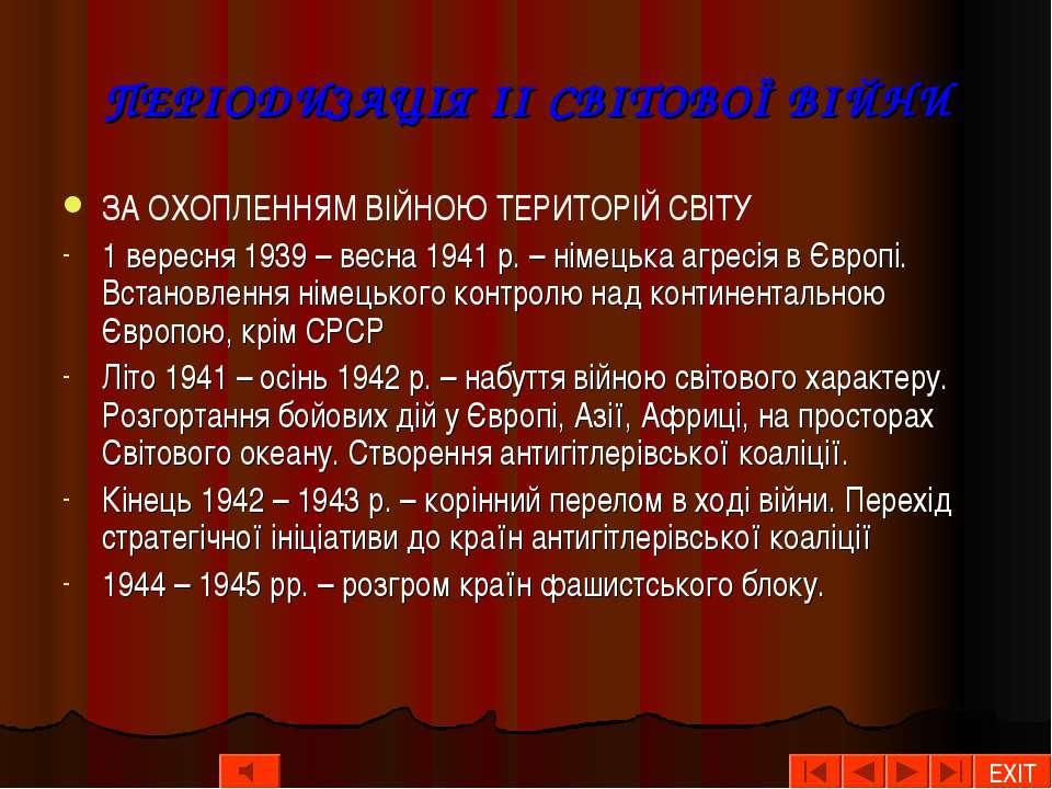 ПЕРІОДИЗАЦІЯ ІІ СВІТОВОЇ ВІЙНИ ЗА ОХОПЛЕННЯМ ВІЙНОЮ ТЕРИТОРІЙ СВІТУ 1 вересня...