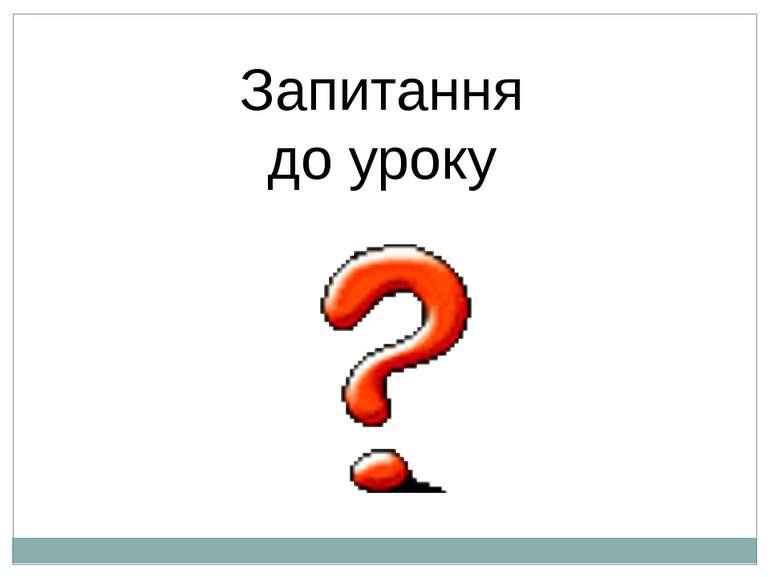 Запитання до уроку