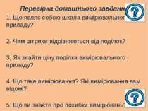 Перевірка домашнього завдання 1. Що являє собою шкала вимірювального приладу?...