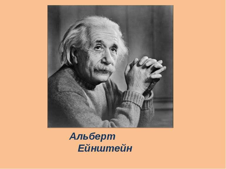 Альберт Ейнштейн