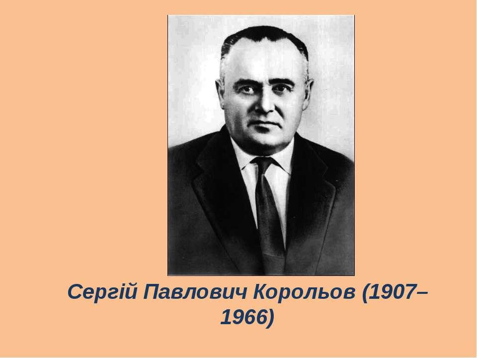 Сергій Павлович Корольов (1907–1966)