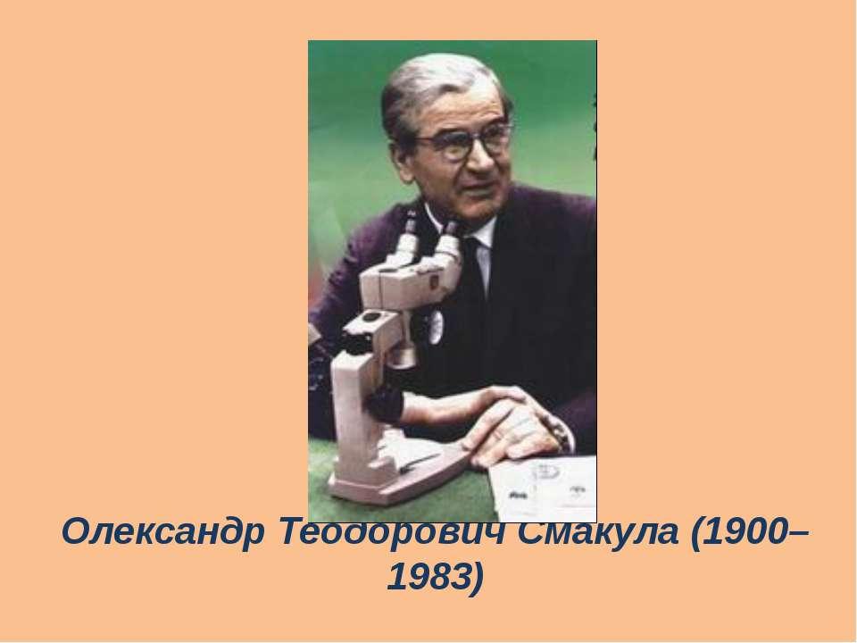 Олександр Теодорович Смакула (1900–1983)