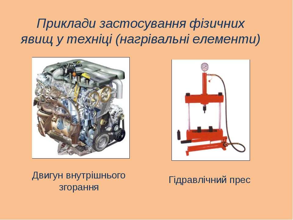 Двигун внутрішнього згорання Приклади застосування фізичних явищ у техніці (н...
