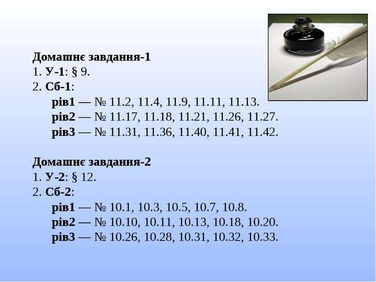 Домашнє завдання-1 1. У-1: § 9. 2. Сб-1: рів1 — № 11.2, 11.4, 11.9, 11.11, 11...