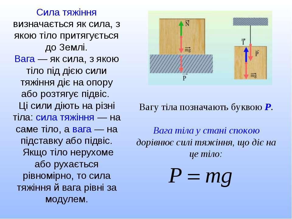 Сила тяжіння визначається як сила, з якою тіло притягується до Землі. Вага — ...