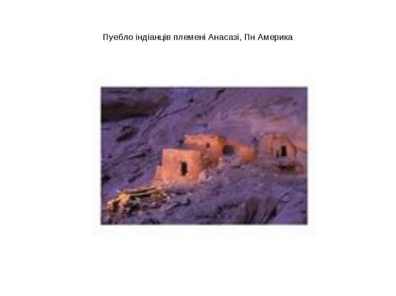 Пуебло індіанців племені Анасазі, Пн Америка