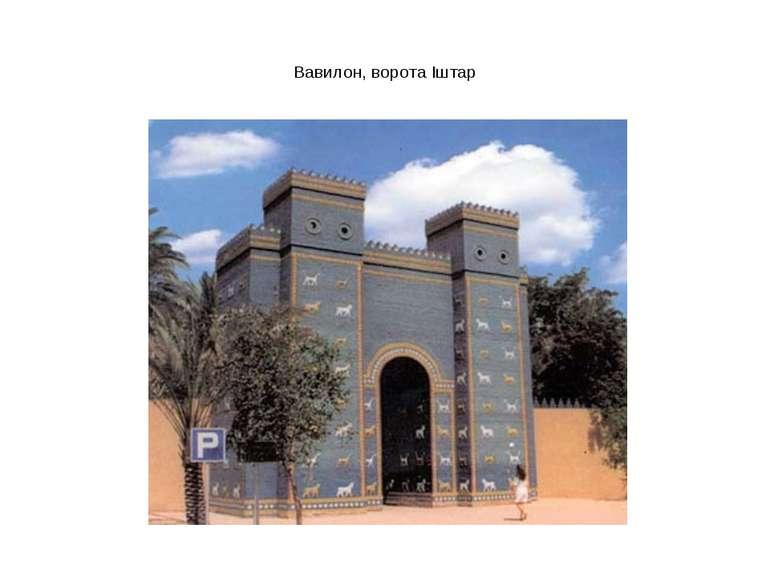 Вавилон, ворота Іштар