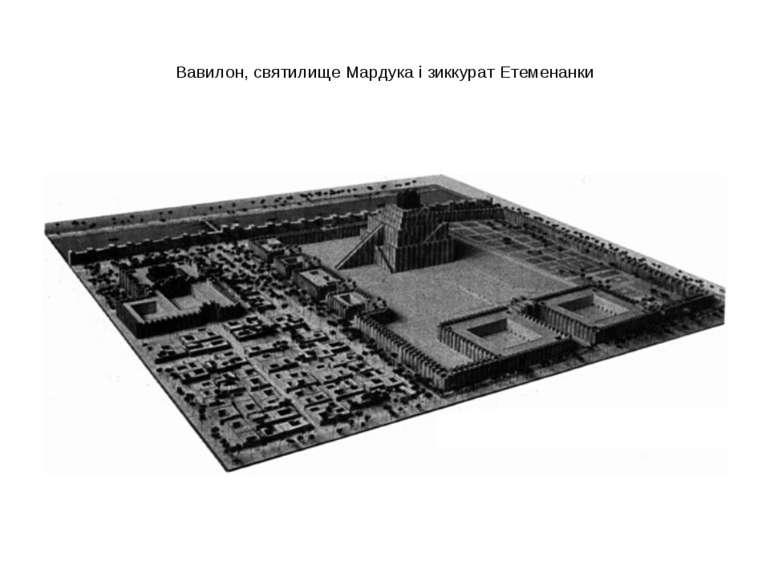 Вавилон, святилище Мардука і зиккурат Етеменанки