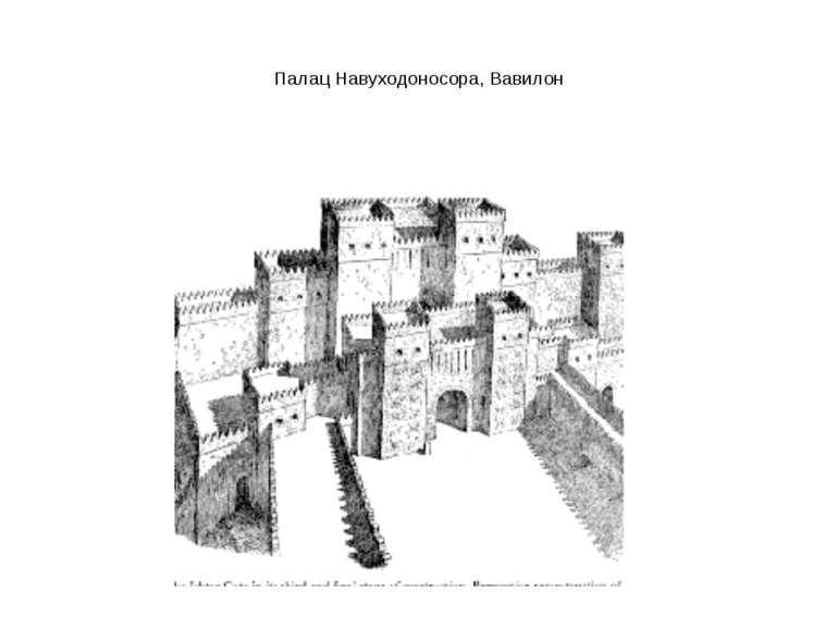 Палац Навуходоносора, Вавилон