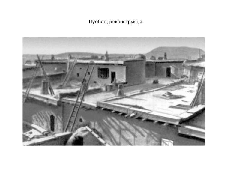 Пуебло, реконструкція