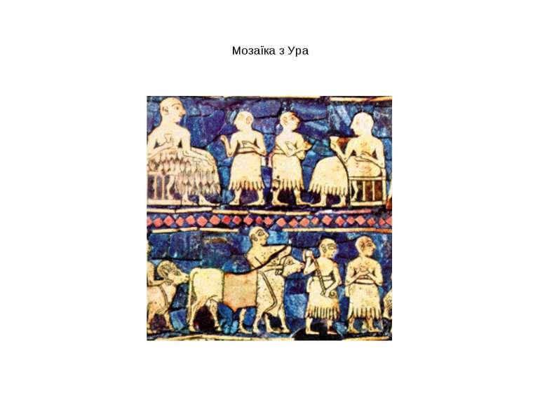 Мозаїка з Ура